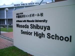 Waseda_Shibuya_SH_School